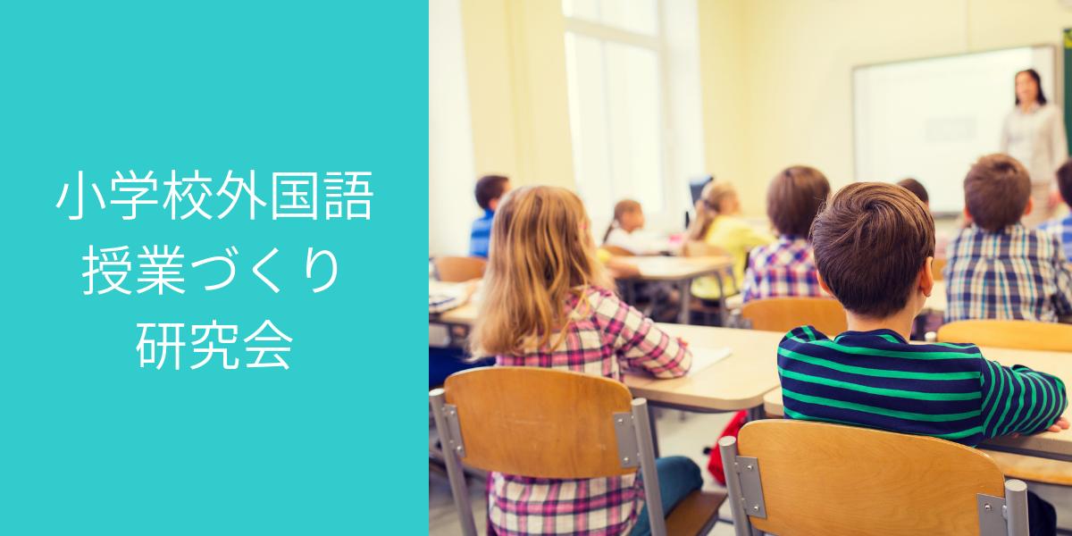 小学校外国語授業づくり研究会